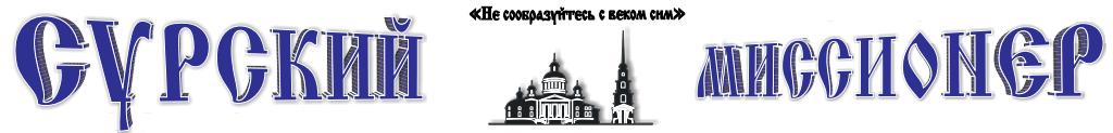 """Интернет-издание """"Сурский миссионер"""""""